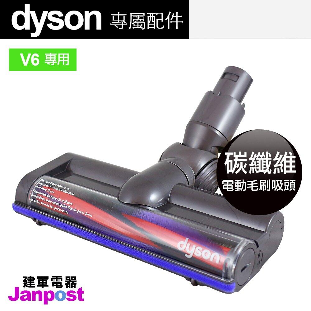 [95折][建軍電器] 全新原廠 Dyson motorhead 碳纖維主吸頭 DC58 DC59 DC61 DC62 V6使用