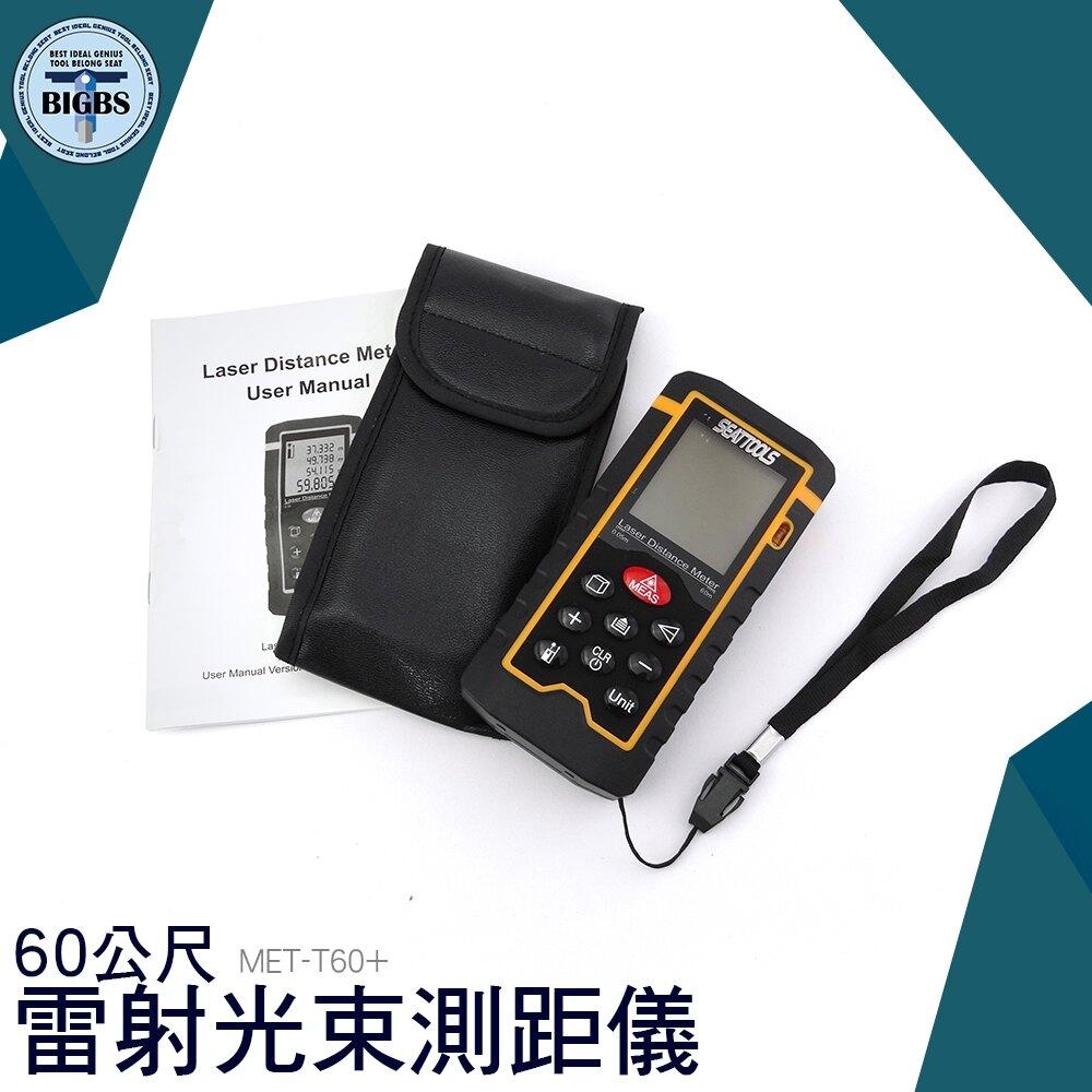 利器五金 T60+ 60公尺雷射光束測距儀(含水平儀) 手持測量儀 電子尺 手持量屋