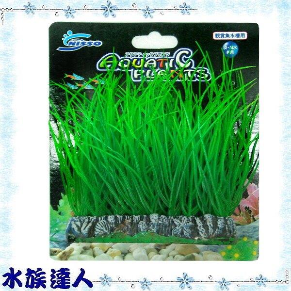 【水族達人】【造景裝飾】日本NISSO《前景(L).N-NAP-442》水草/假水草/仿真水草