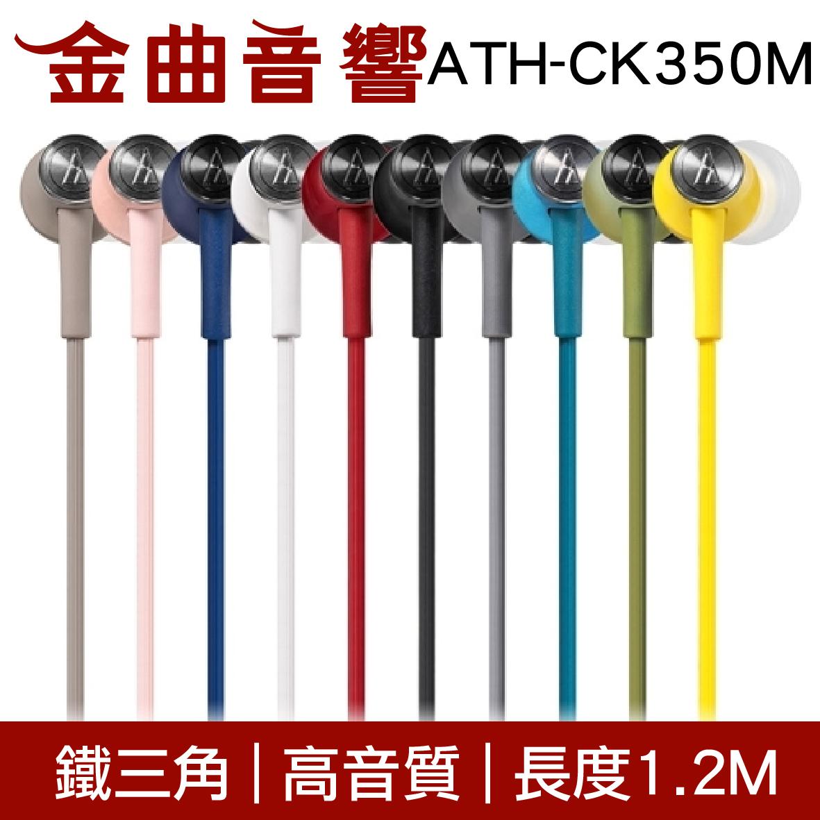 鐵三角 ATH-CK350M 米色 高音質耳道式耳機 | 金曲音響