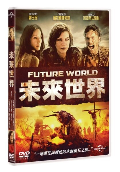 【停看聽音響唱片】【DVD】未來世界