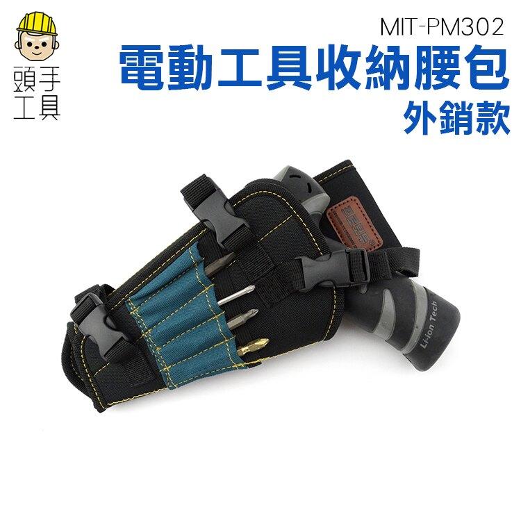 《頭手工具》尼龍工具包 工具腰包 電動工具收納腰包 電鑽 充電鑽收納 可自行搭配腰帶 提升工作效率  MIT-PM302