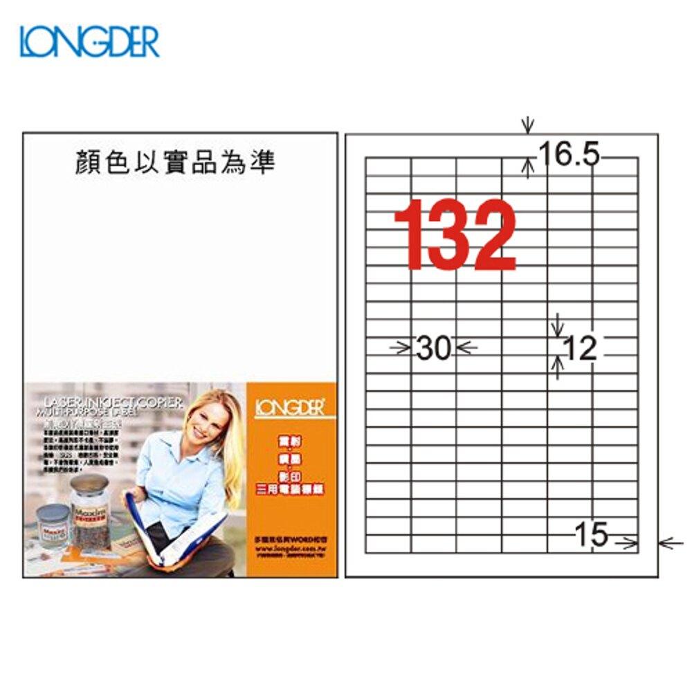 【量販2盒】龍德 A4三用電腦標籤(雷射/噴墨/影印) LD-893-W-A(白)  132格(105張/盒)列印標籤/信封/貼紙