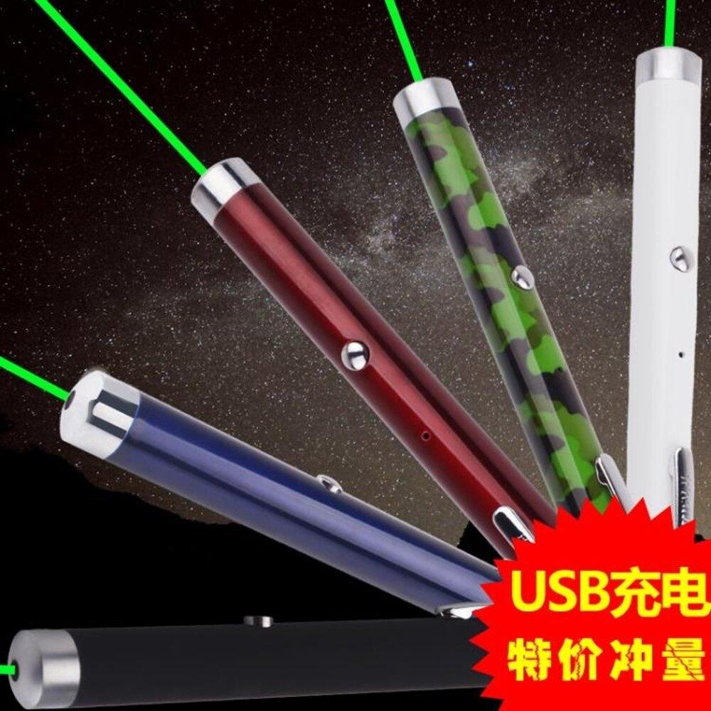 雷射筆激光燈紅外線遠射筆綠光可充電