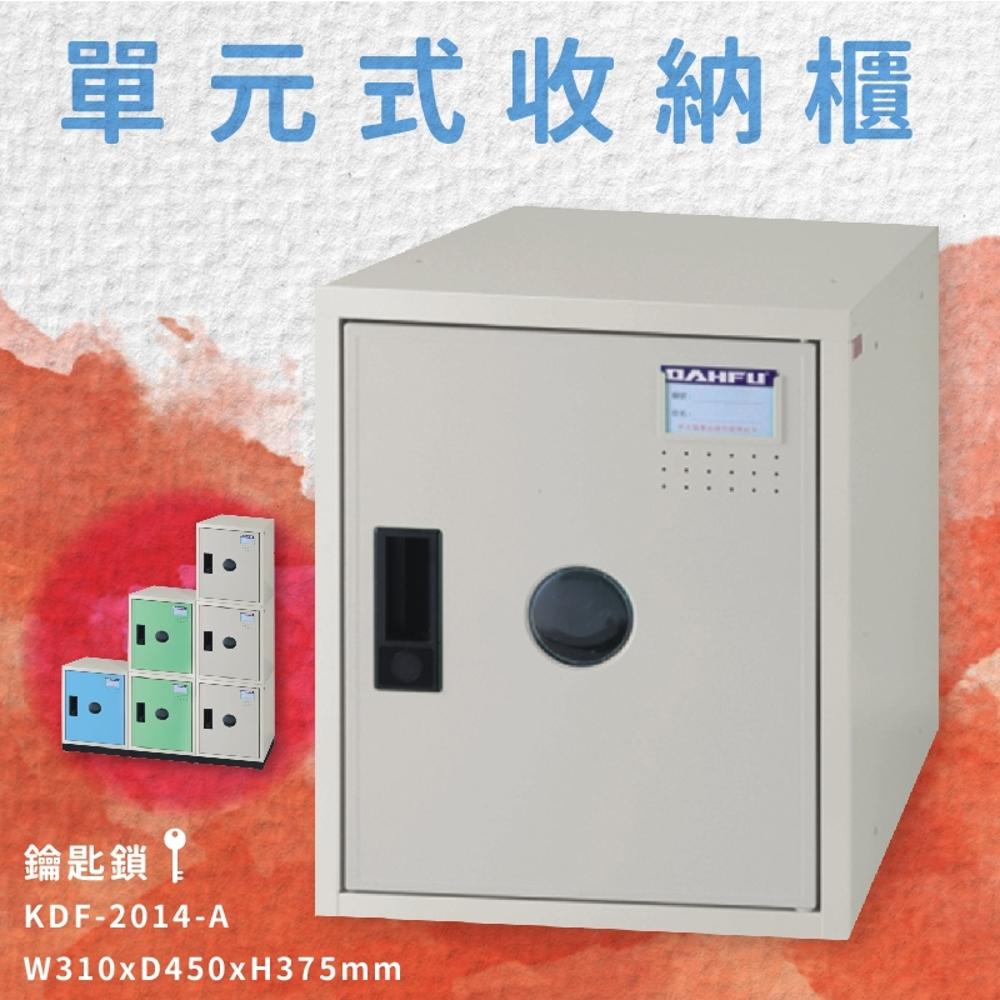 【台灣製】附鑰匙鎖 KDF-2014-A 單元式收納櫃 可組合 置物櫃 娃娃機店 泳池 圖書館