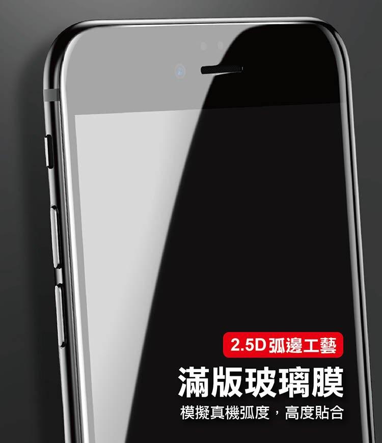 2.5D滿版鋼化膜 滿版 鋼化玻璃貼保護貼iphone7 iphone8 Plus iphone X XS XS MAX XR【A0604】