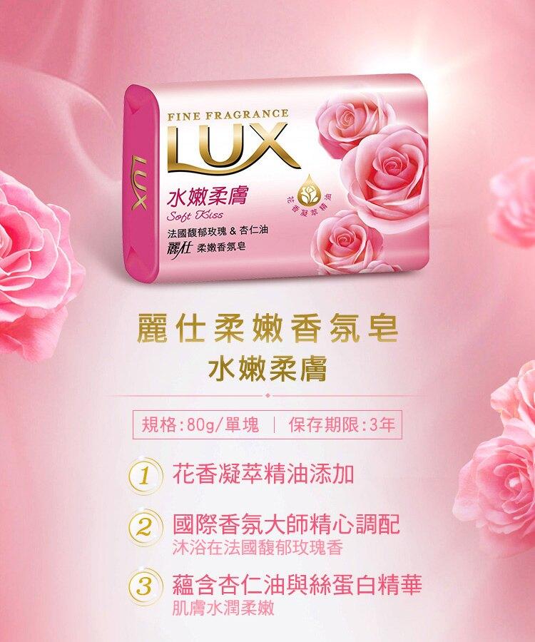 麗仕LUX 水嫩柔膚 香皂 80g (6入)/組【康鄰超市】