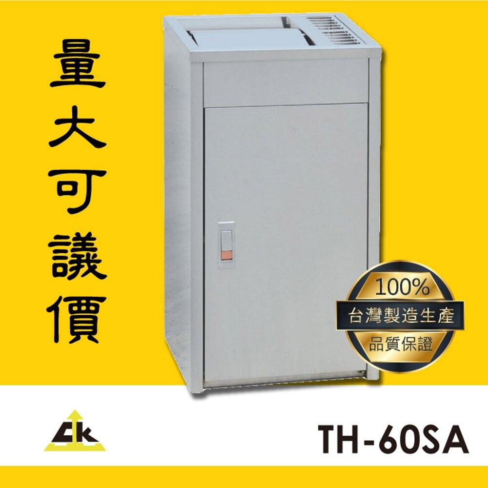【限時下殺】TH-60SA 不銹鋼煙灰缸 室內垃圾桶/室外垃圾桶/戶外垃圾桶/煙灰缸/直立式煙灰缸