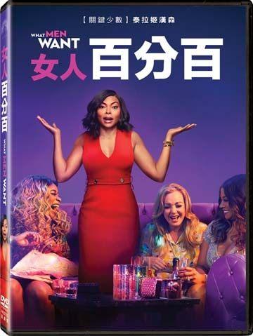 【停看聽音響唱片】【DVD】女人百分百