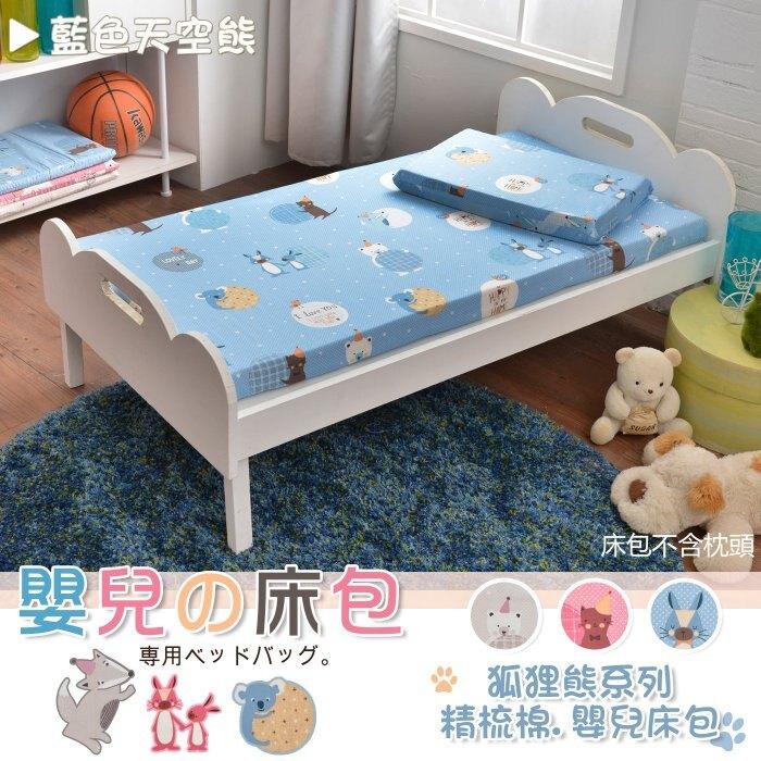 嬰兒乳膠床墊專用【床包】100%精梳棉嬰兒床包-台灣製造/嬰兒床單