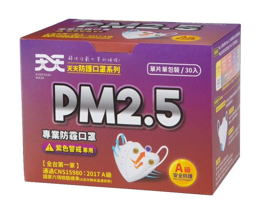 PM2.5防霾口罩,A級防護