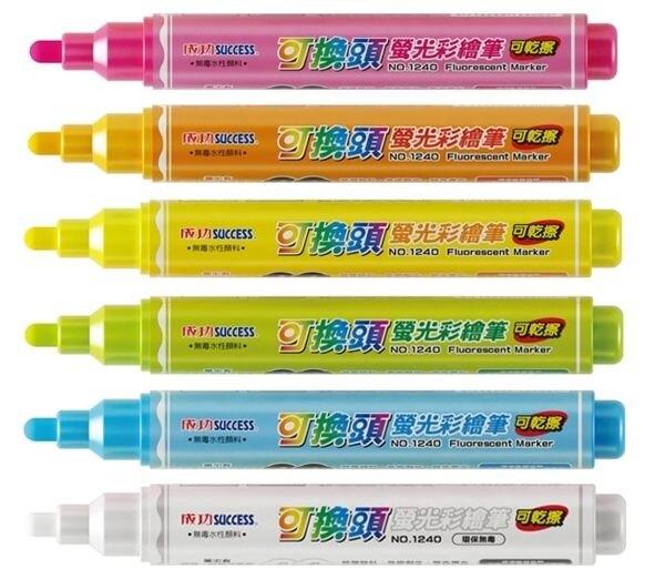 成功 可換頭 螢光彩繪筆 1240-6 (6色組)