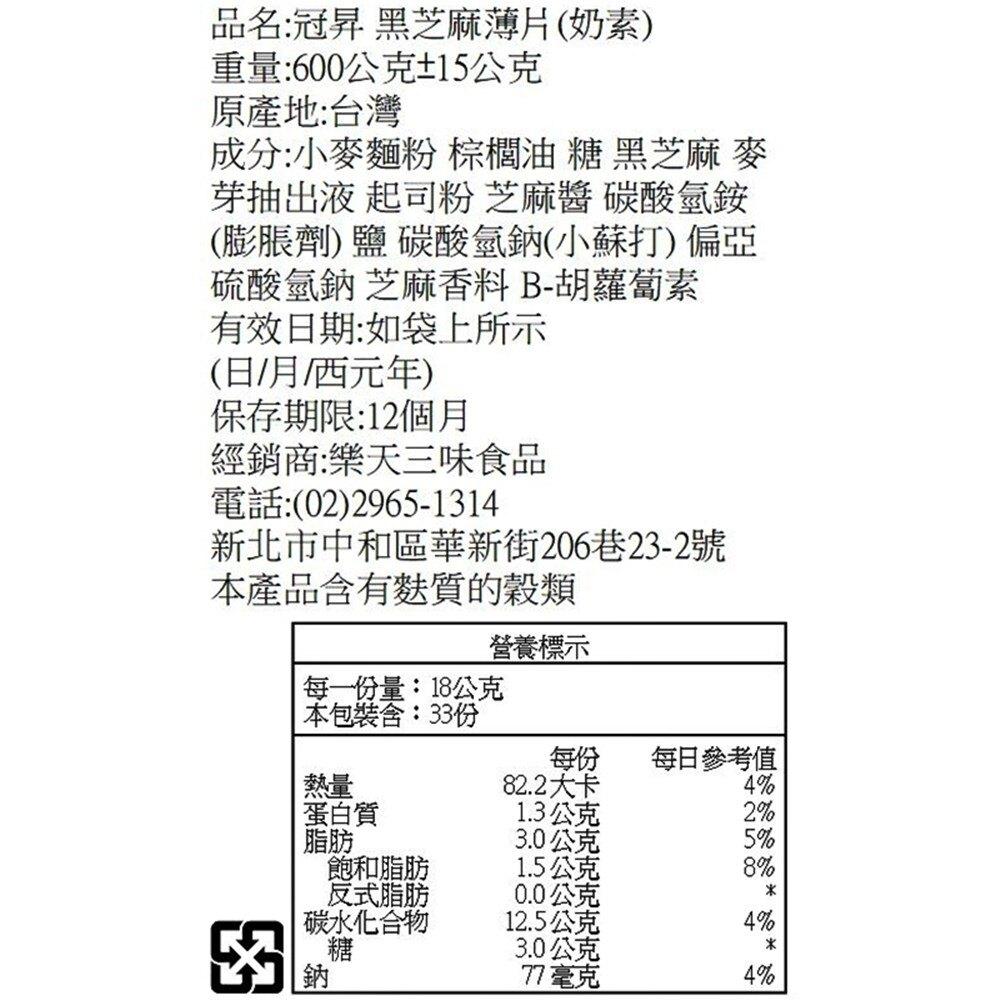 冠昇黑芝麻薄片 600g【2019070800090】(台灣零食)