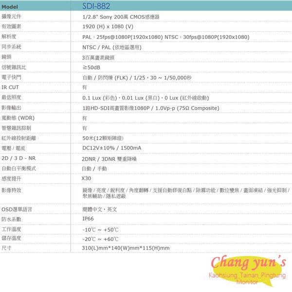 ►高雄/台南/屏東監視器◄ SDI-882 SDI 200萬畫素 1080P HD-SDI 紅外線戶外防護罩型攝影機