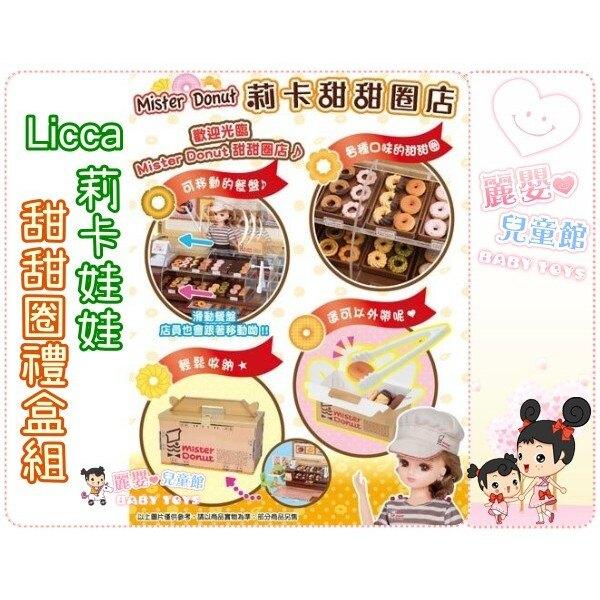 麗嬰兒童玩具館~LICCA莉卡娃娃-Mister Donut 甜甜圈禮盒組(附莉卡娃娃一隻)