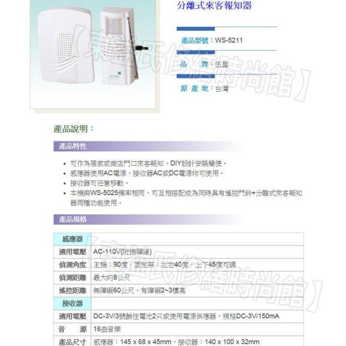 未稅838 伍星 WS-5211 分離式來客報知器《DIY設計 附插頭線 安裝簡易 接收器可任意移動 【東益氏】台灣製