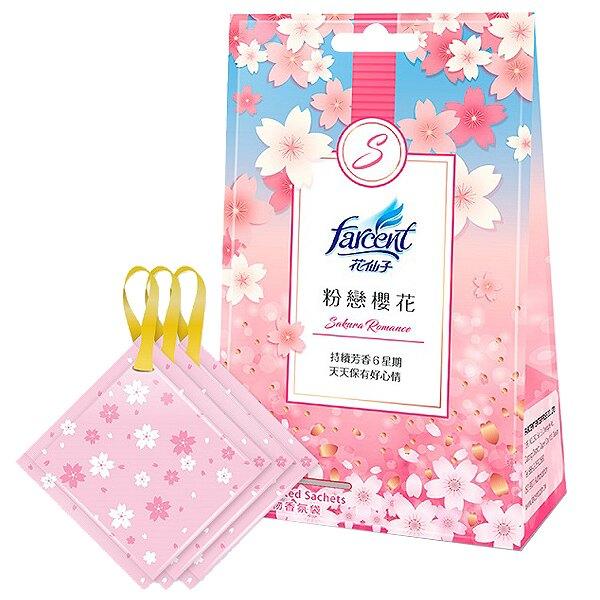 花仙子 好心情 衣物香氛袋-櫻花香氛 10g(3入)/盒【康鄰超市】