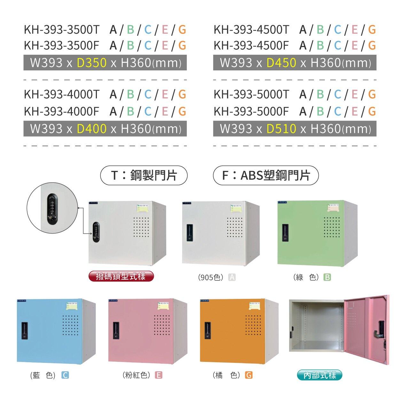 大富 D5KH-393-4500F (粉/綠/藍/橘/905色)新型多用途收納置物櫃 收納櫃 公文櫃 書包櫃(可加購撥碼鎖)