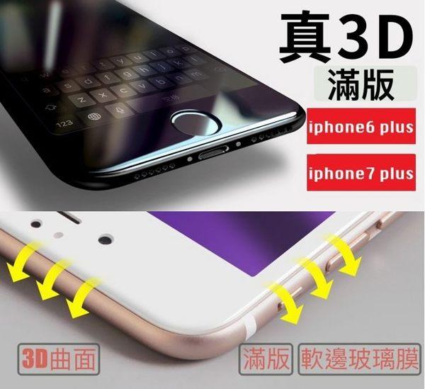 【滿版、全螢幕、不碎邊 】3D曲面 、弧邊、奈米、拒藍光【9H 鋼化玻璃膜】iPhone 6、iPhone 6 Plus