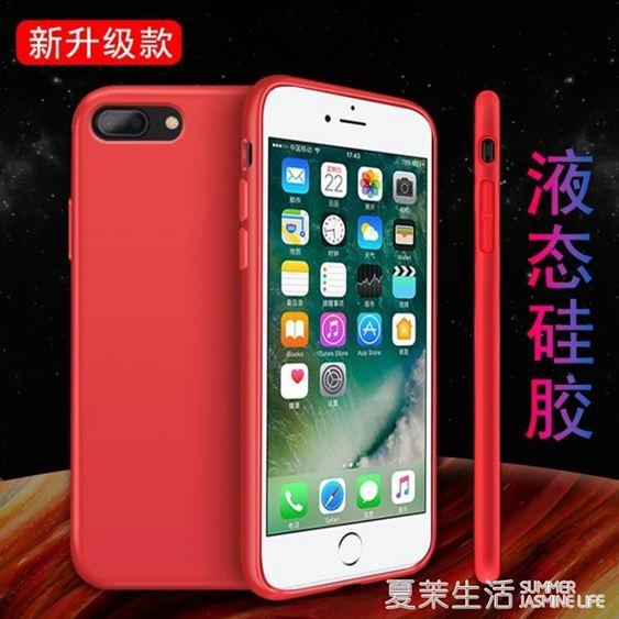 蘋果7plus手機殼8p液態硅膠6sp手機套6s超薄全包防摔i7男女款6p磨林之舍家居