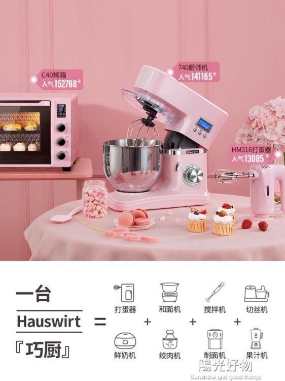 廚師機海氏HM740和面機家用全自動揉面商用小型多功能攪拌鮮奶機 220V NMS陽光好物 聖誕節禮物
