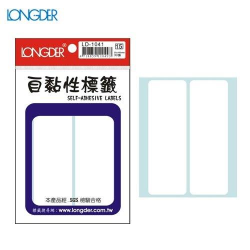 辦公小物嚴選~(量販50包)龍德 自黏性標籤 LD-1041(白色) 35105mm(30張/包)