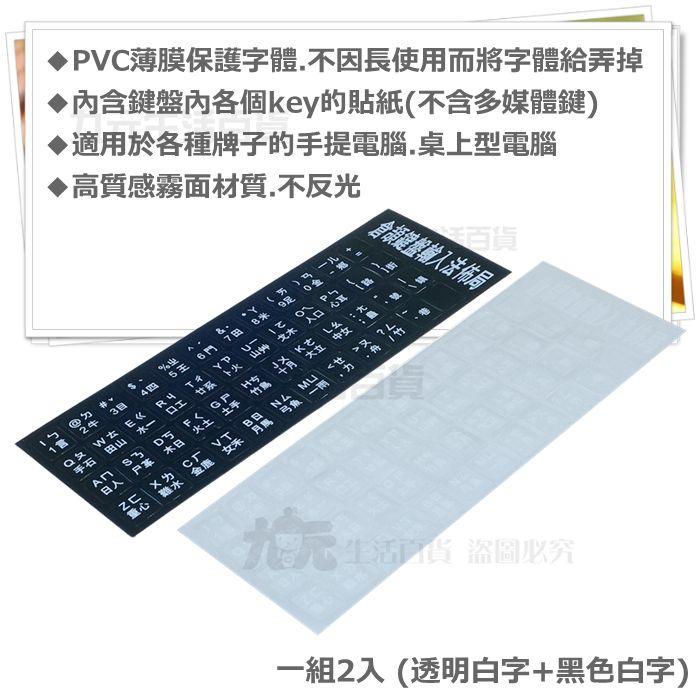 【九元生活百貨】SCKS01 鍵盤替換貼紙 倉頡鍵盤貼 注音 按鍵貼