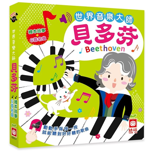 世界音樂大師:貝多芬【繪本故事+6首名曲】(有聲書)