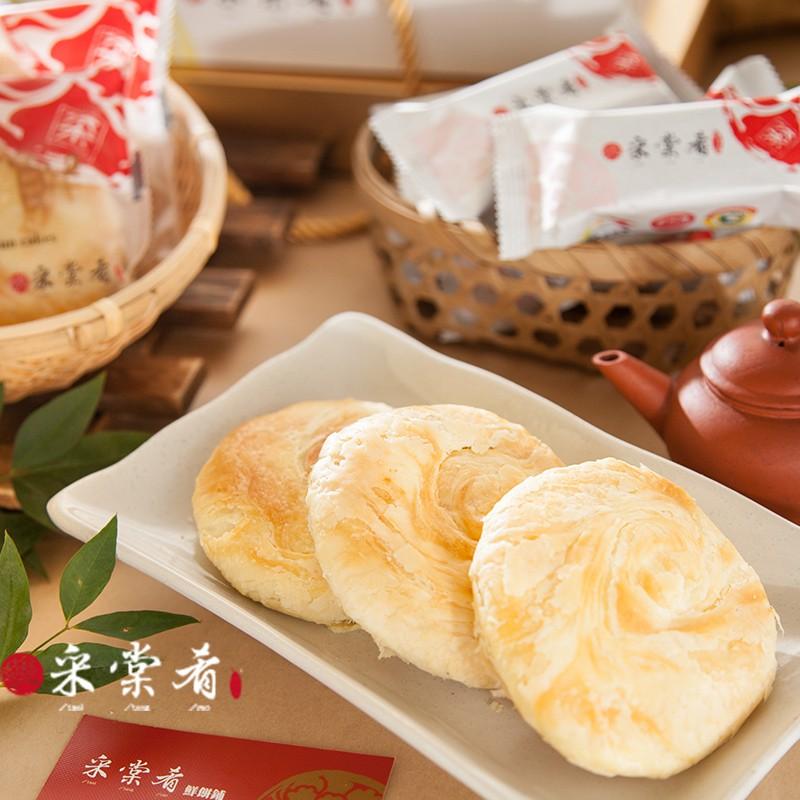 采棠肴鮮餅鋪-招牌綜合太陽餅10入【蝦皮團購】
