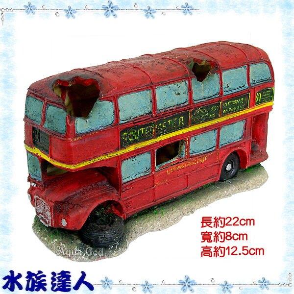 【水族達人】【造景裝飾】伊士達ISTA《雙層巴士.BM129L》公車/魚缸裝飾/飾品