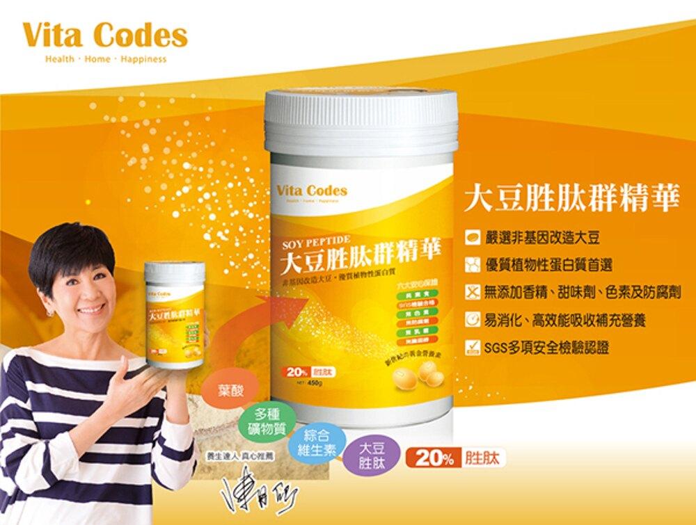 《立即購》Vita Codes 大侑 大豆胜肽群精華群 (小罐135g*2罐)