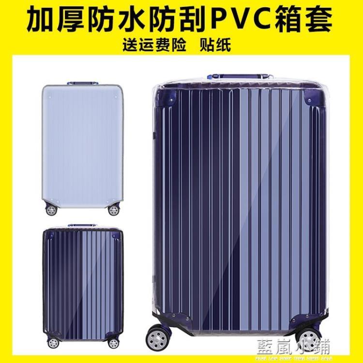 透明加厚防水拉桿箱套旅行箱套行李箱保護套皮箱套20/24/26/28寸 藍嵐 清涼一夏特價