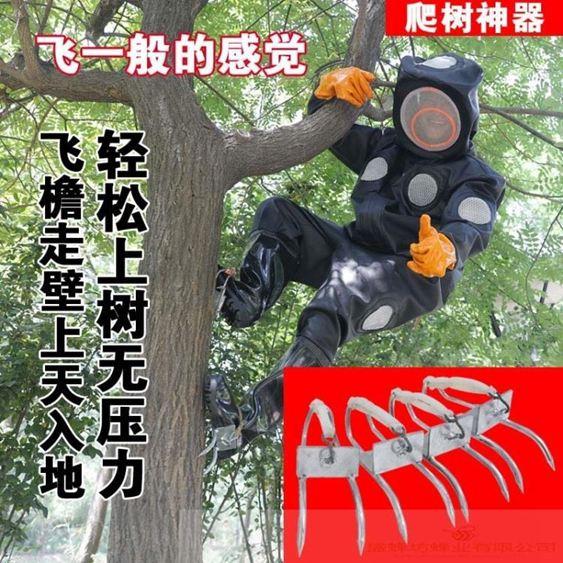 抓馬蜂服全身透氣加厚散熱爬樹神器全套防蜂服連體衣捉胡蜂防護服