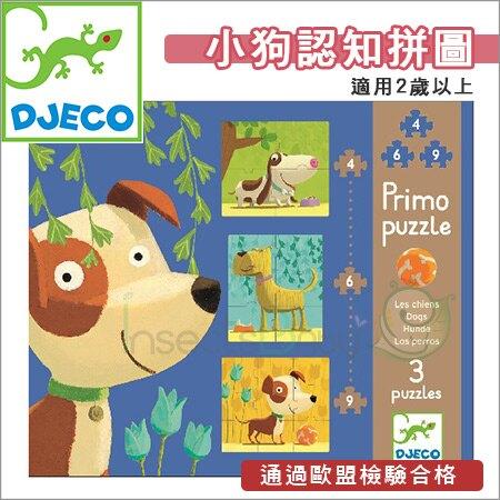 +蟲寶寶+法國【DJECO 智荷】紙拼圖系列- 小狗認知拼圖