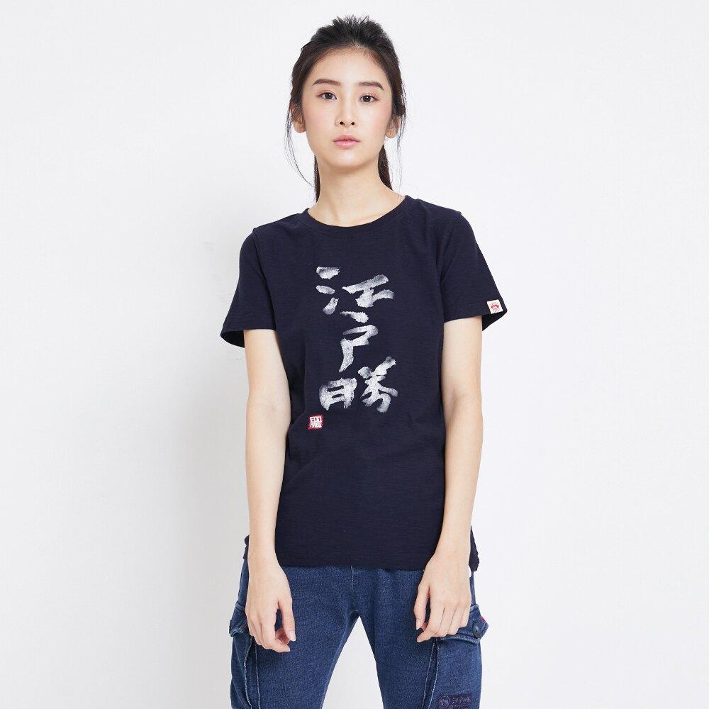 EDOKATSU江戶勝 水墨印字 短袖T恤-女款 丈青