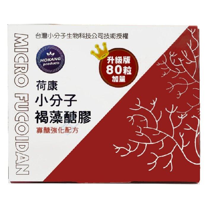 [買2送1]秉新 荷康小分子褐藻糖膠80顆/盒