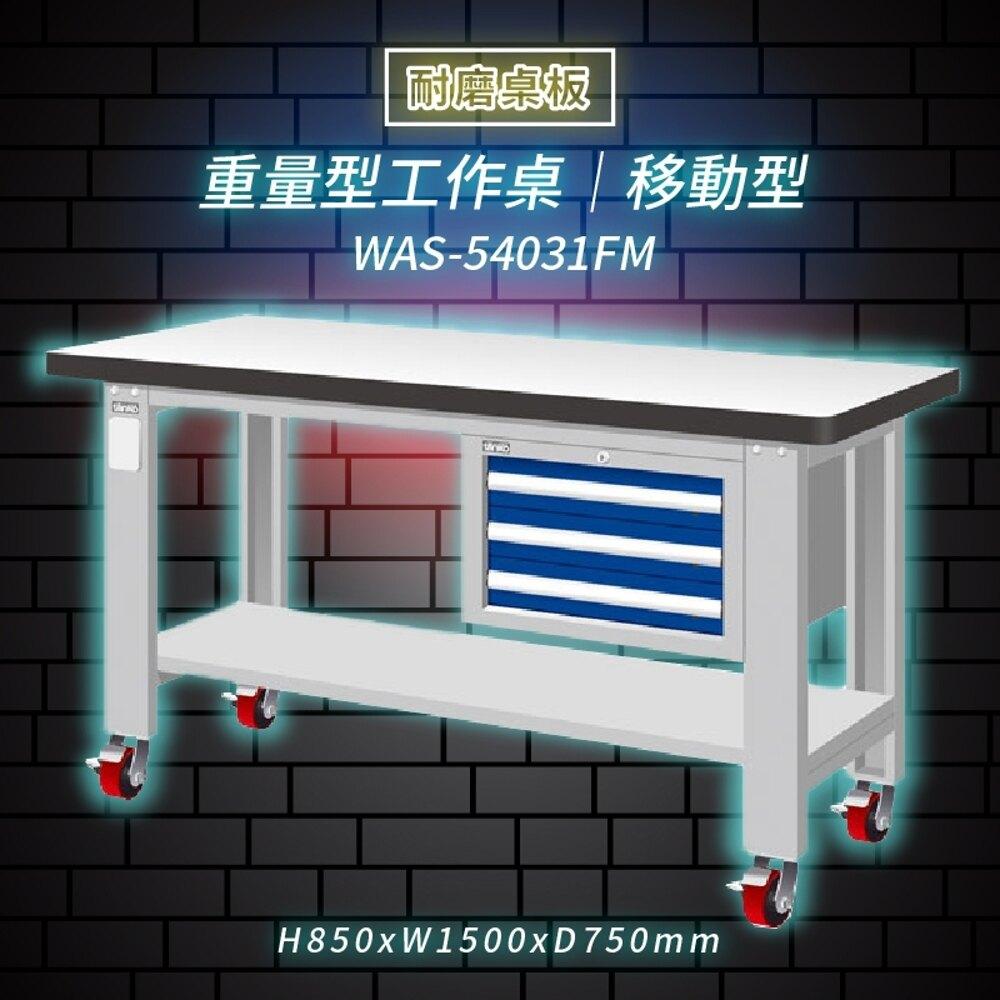 【Tanko嚴選】天鋼 WAS-54031FM《耐磨桌板》移動型 重量型工作桌 工作檯 桌子 工廠 4 重型輪 保養廠