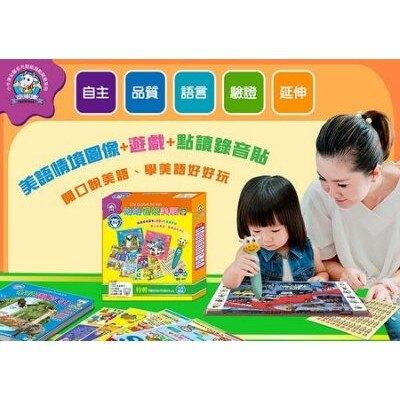 小牛津_【用點讀筆學美語】「幼幼情境美語」讓英語力UP!支援多套教材