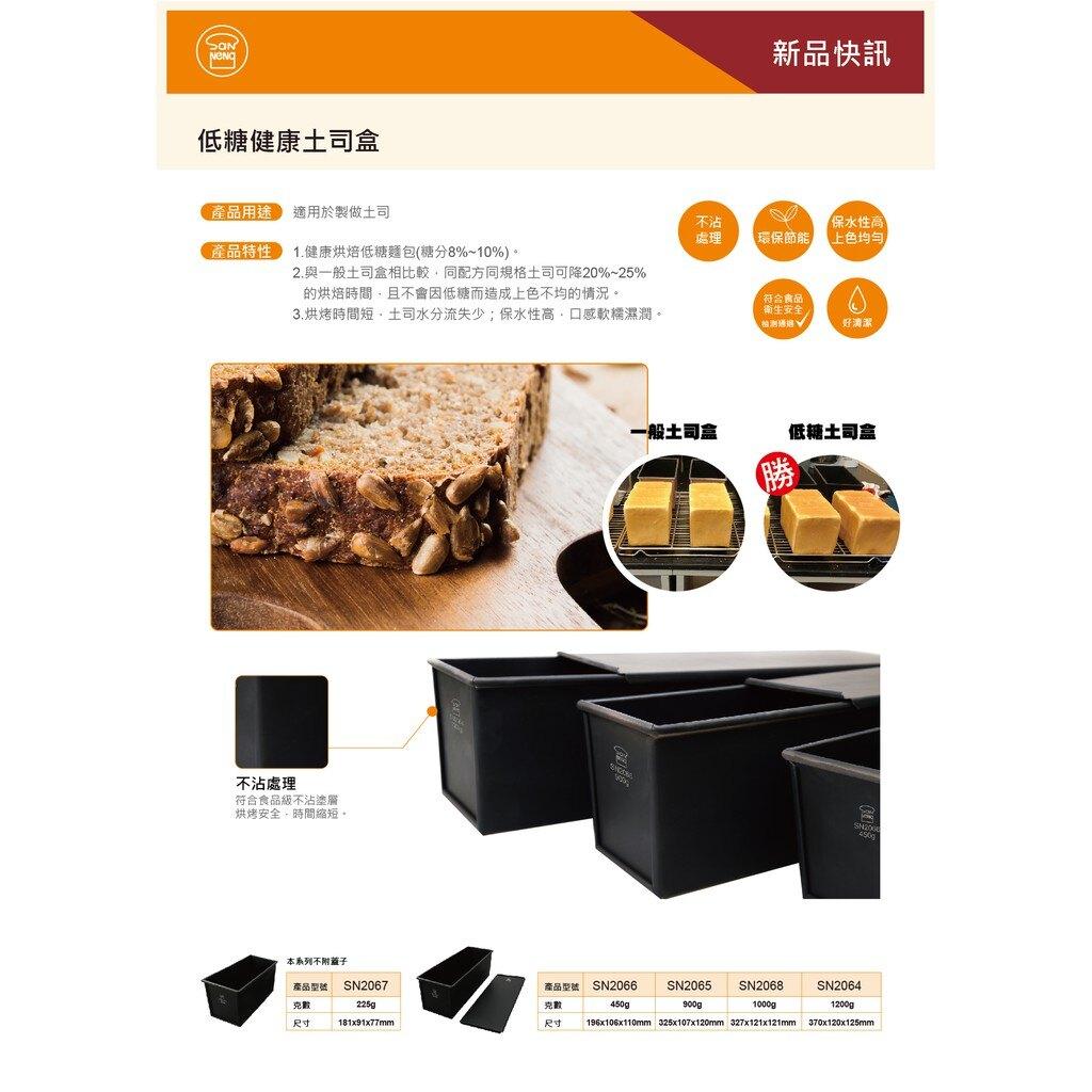【嚴選SHOP】【SN2066】三能 低糖健康土司盒 吐司模 土司模SN2065 SN2067 SN2068SN2064