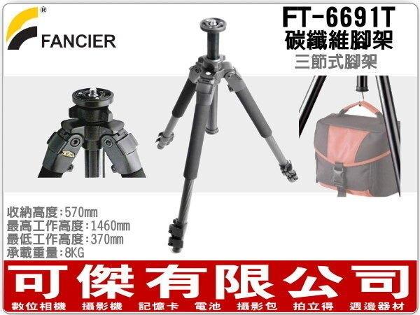 FANCIER FT-6691T 碳纖維腳架 輕量三腳架 承載8kg 無雲台 需搭配雲台 週年慶特價 可傑
