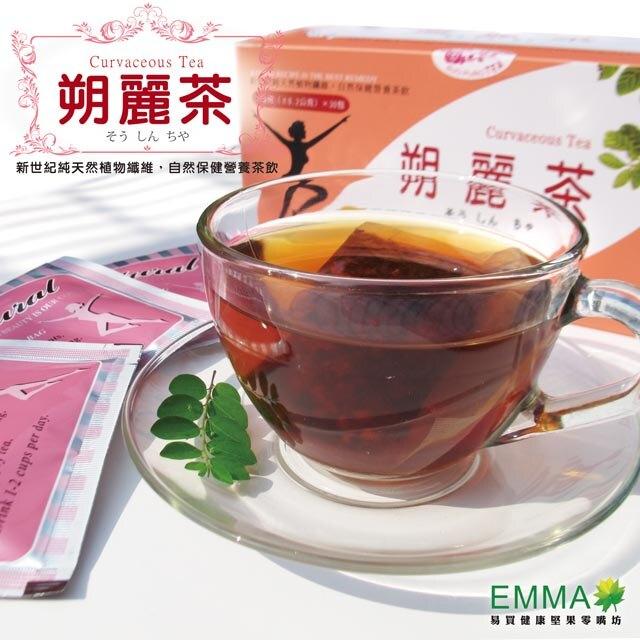 【朔麗茶】1盒30小包天然草本植物萃取製成.喝出順暢.大餐前必用《易買健康堅果零嘴坊》