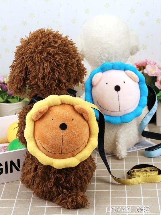 寵物背的背包帶牽引繩小狗狗背包書包胸背帶狗繩子小型犬寵物用品 樂活生活館