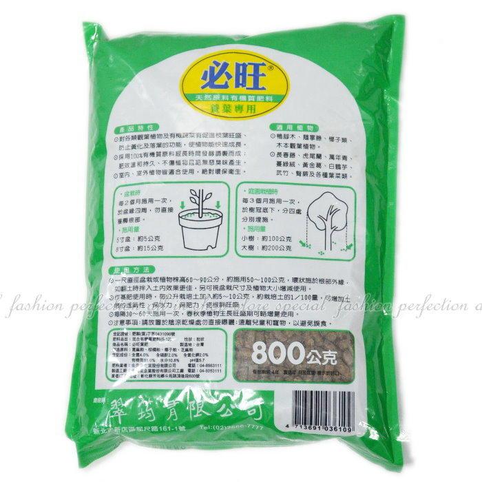 葉肥800g 必旺 天然有機養葉肥 枝葉肥 培養土 基肥【DW234】  123便利屋