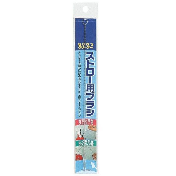 日本製水壺吸管清潔刷吸管刷 環保吸管刷