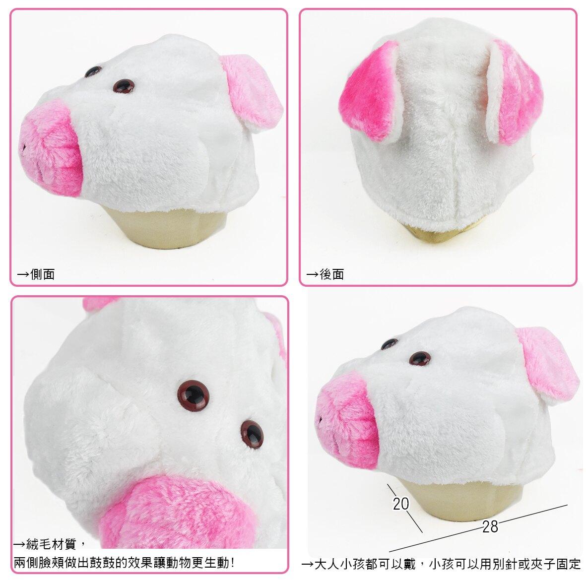 白豬動物帽,白豬動物造型帽/聖誕節Party/角色扮演/化妝舞會/表演造型,X射線【W010005】