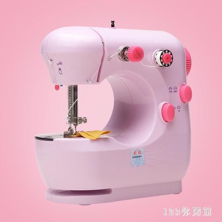 縫紉機 家用301家用電動迷你多功能小型手動吃厚微型衣車LB21856《台北日光》