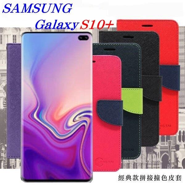 99免運 現貨 皮套   Samsung Galaxy S10+ / S10 Plus 經典書本雙色磁釦側翻可站立皮套 手機殼 【愛瘋潮】