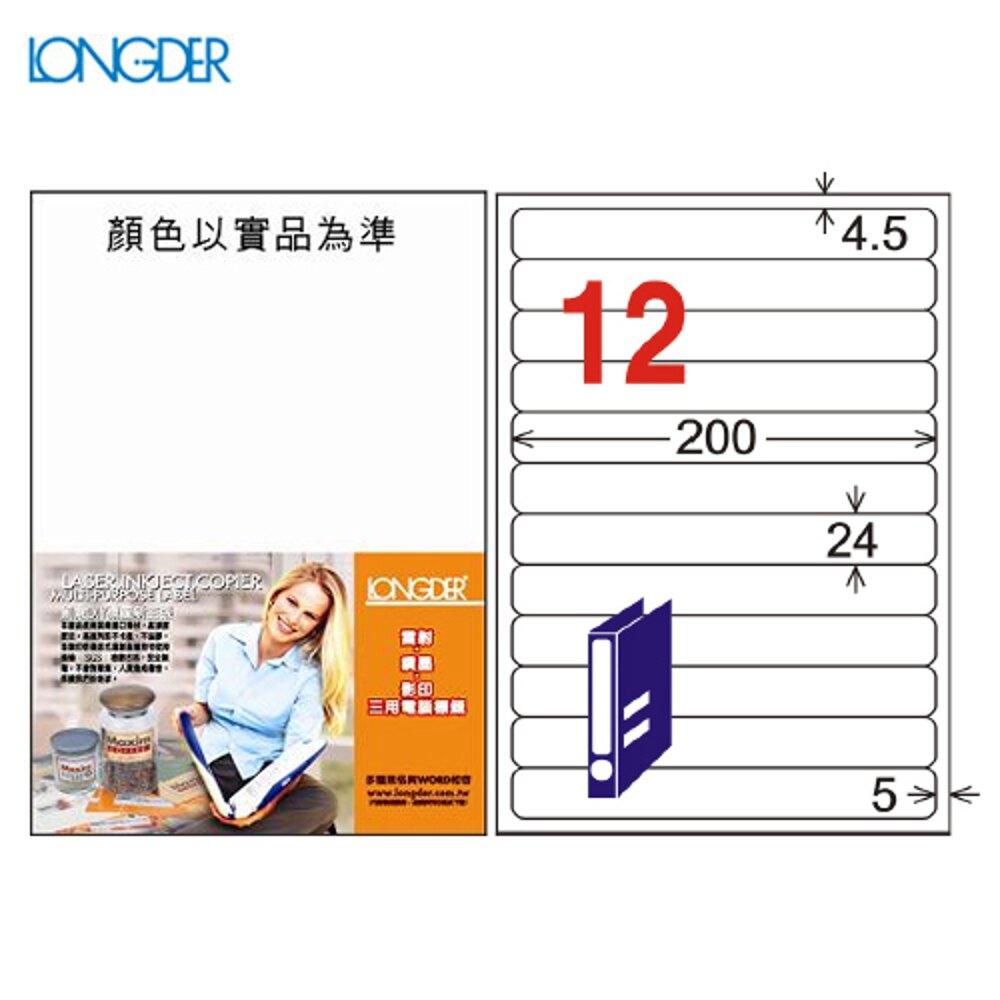 熱銷推薦【longder龍德】電腦標籤紙 12格 LD-864-W-A 白色 105張 影印 雷射 貼紙