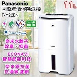 [免運費] Panasonic 國際牌 11公升 除濕機 F-Y22EN
