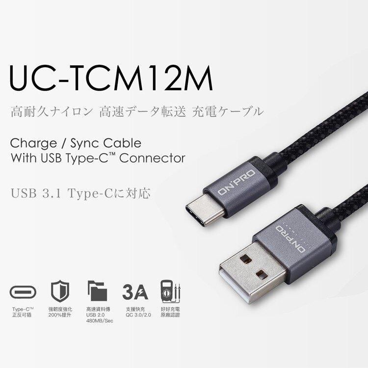 ONPRO UC-TCM12M 3A Type-C 支援 QC3.0 QC2.0 閃充 快充線 快充 急速充電 充電線